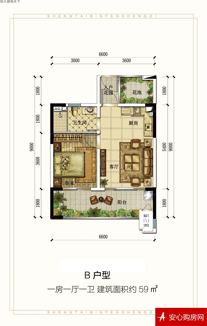 恒大御海天下公寓B户型 1室1厅1卫1厨 59
