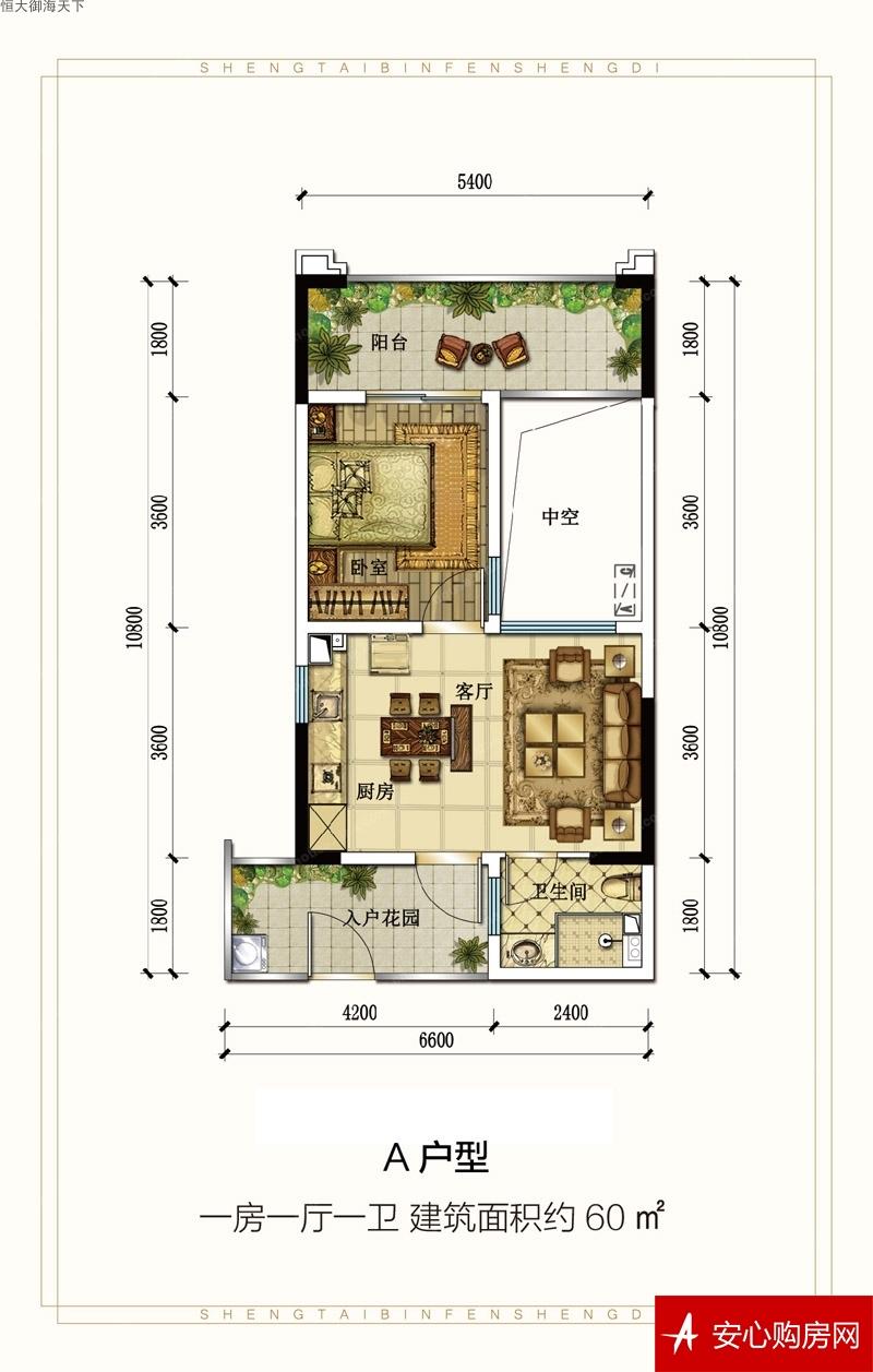恒大御海天下公寓A户型 1室1厅1卫1厨 60