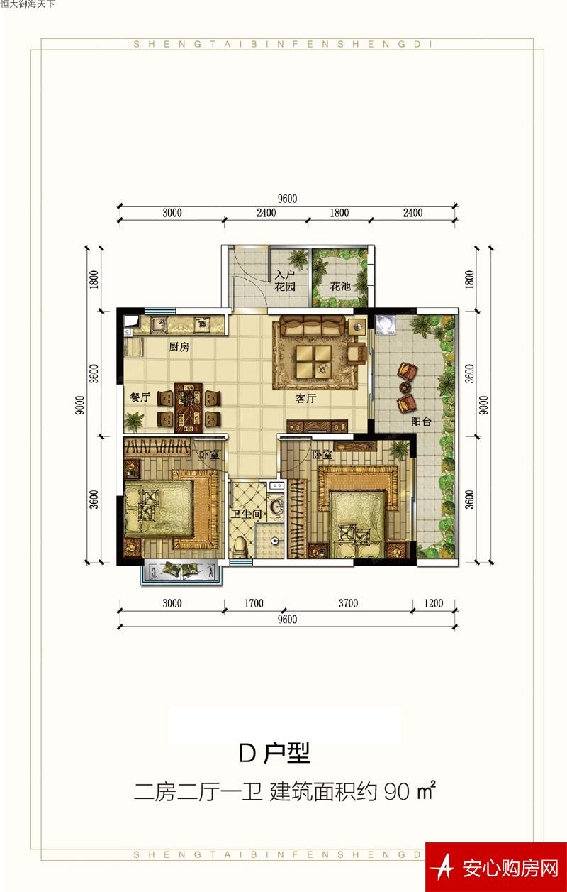恒大御海天下公寓D户型  2室2厅1卫1厨 90