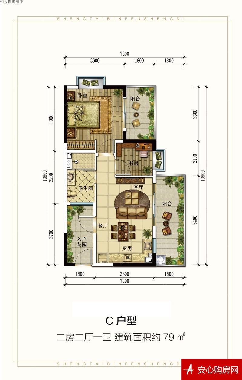 恒大御海天下公寓C户型  2室2厅1卫1厨 79