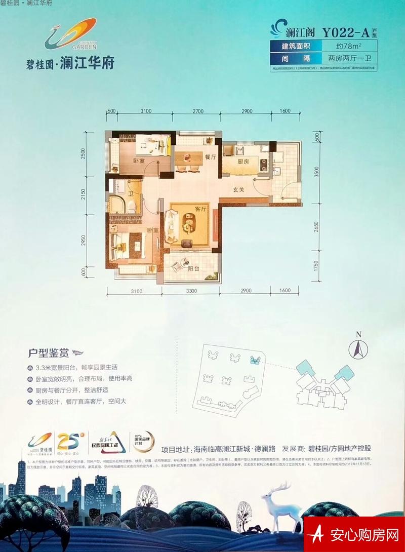澜江阁Y022-C户型 2室2厅1卫1厨 72
