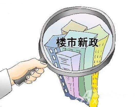 2017海南房产政策大梳理 限购、限社保、限贷和限售
