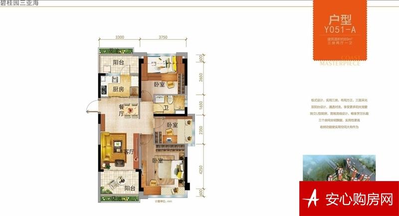 碧桂园三亚海Y051-A户型图 3室2厅1厨1卫  89㎡