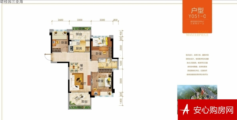 碧桂园三亚海Y051-C户型图 3室2厅1厨1卫  88㎡