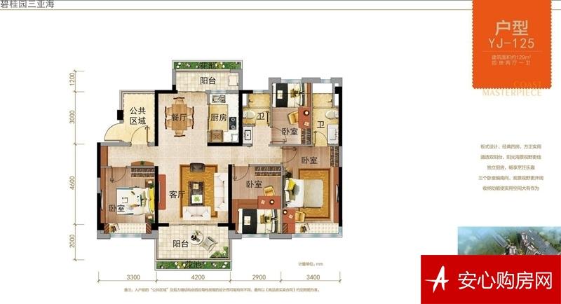 碧桂园三亚海YJ-125户型图 4室2厅1厨2卫  129㎡