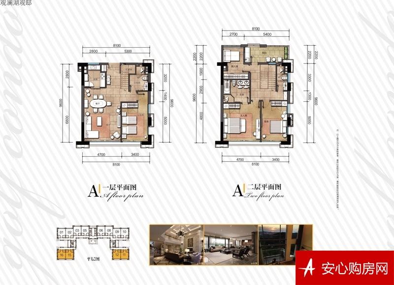 观澜湖观邸二期A户型图  106㎡ 5室3厅1厨3卫