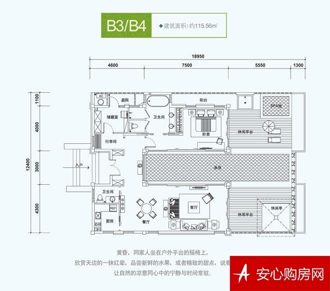 那香山B3/B4户型图 1室2厅  115.56㎡