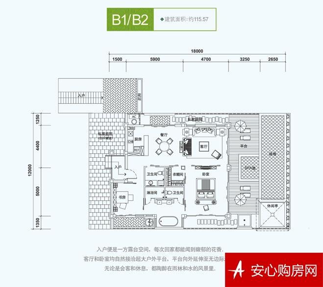 那香山B1/B2户型图 1室2厅  115.57㎡