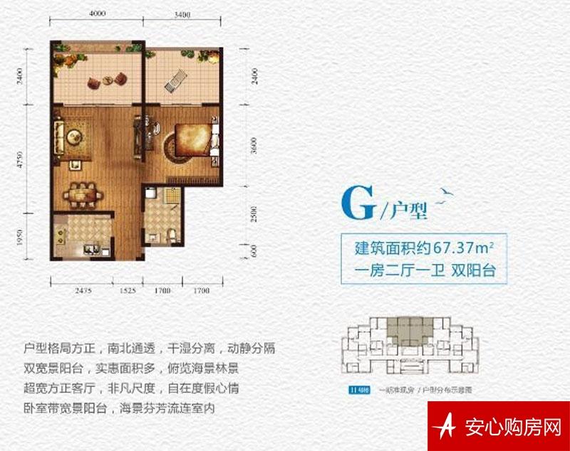 海湾雨林G户型 1室2厅1卫 67.37