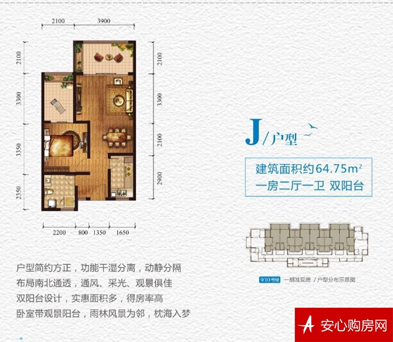 海湾雨林J户型 1室2厅1卫 64.75