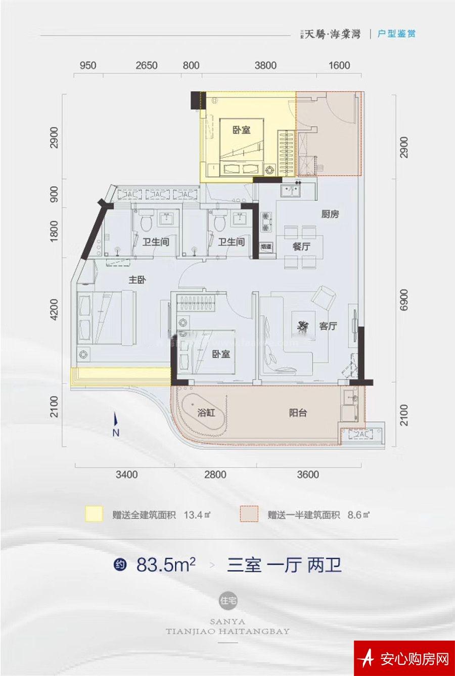 住宅户型 3房1厅2卫 83.5