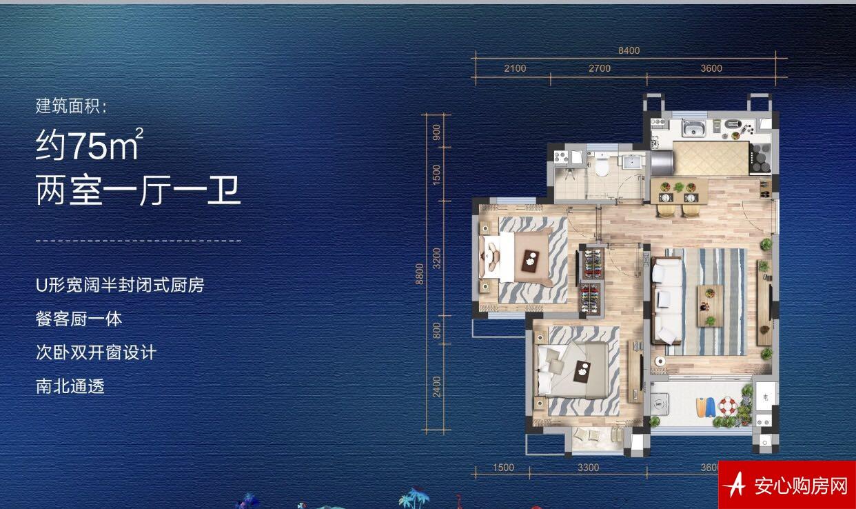 海南臻园户型 2房2厅1卫 75