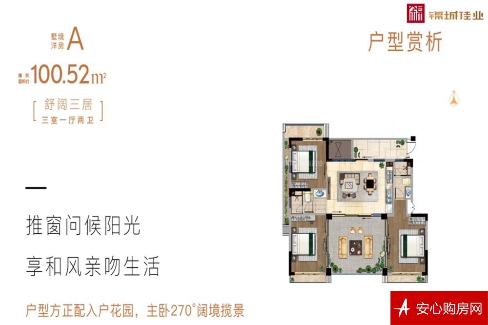 墅境洋房A户型 3室2厅2卫 100.52