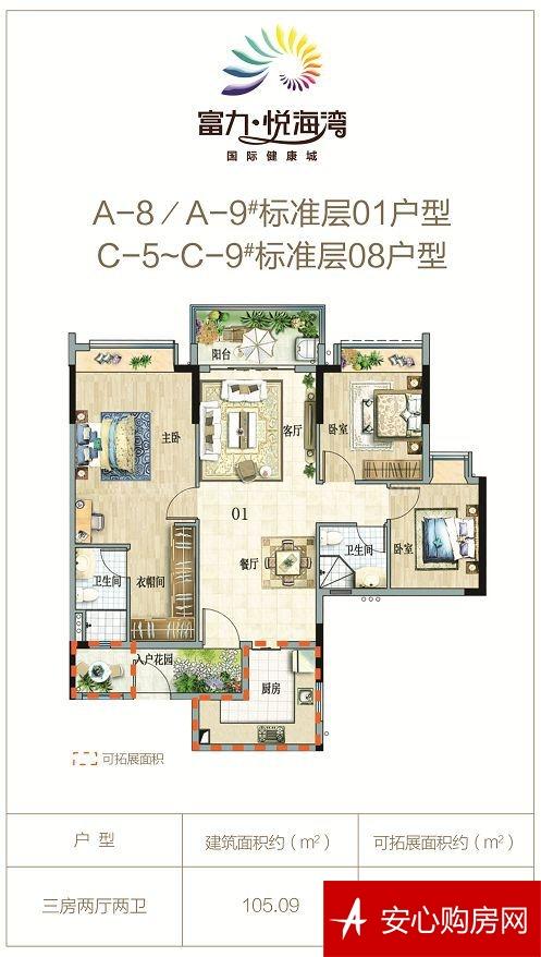 富力悦海湾户型 3房2厅2卫1厨 105.09