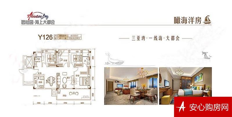 碧桂园海上大都会Y126户型 4房2厅2卫1厨 126