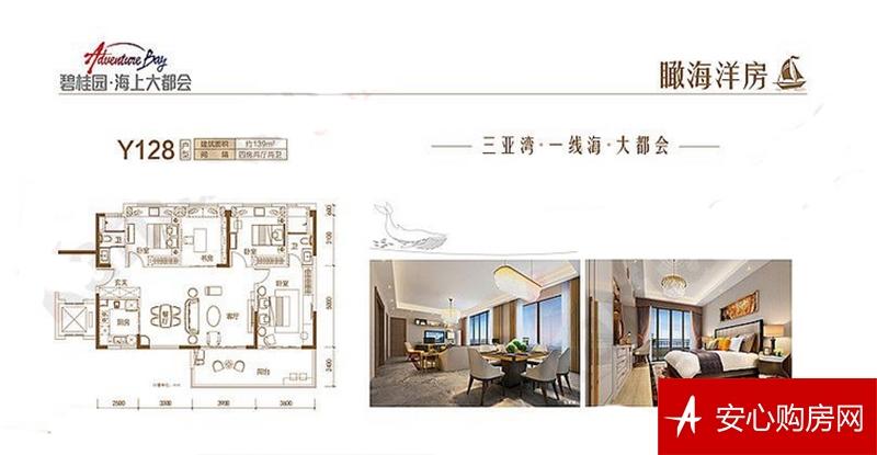 碧桂园海上大都会Y128户型 4房2厅2卫1厨 130