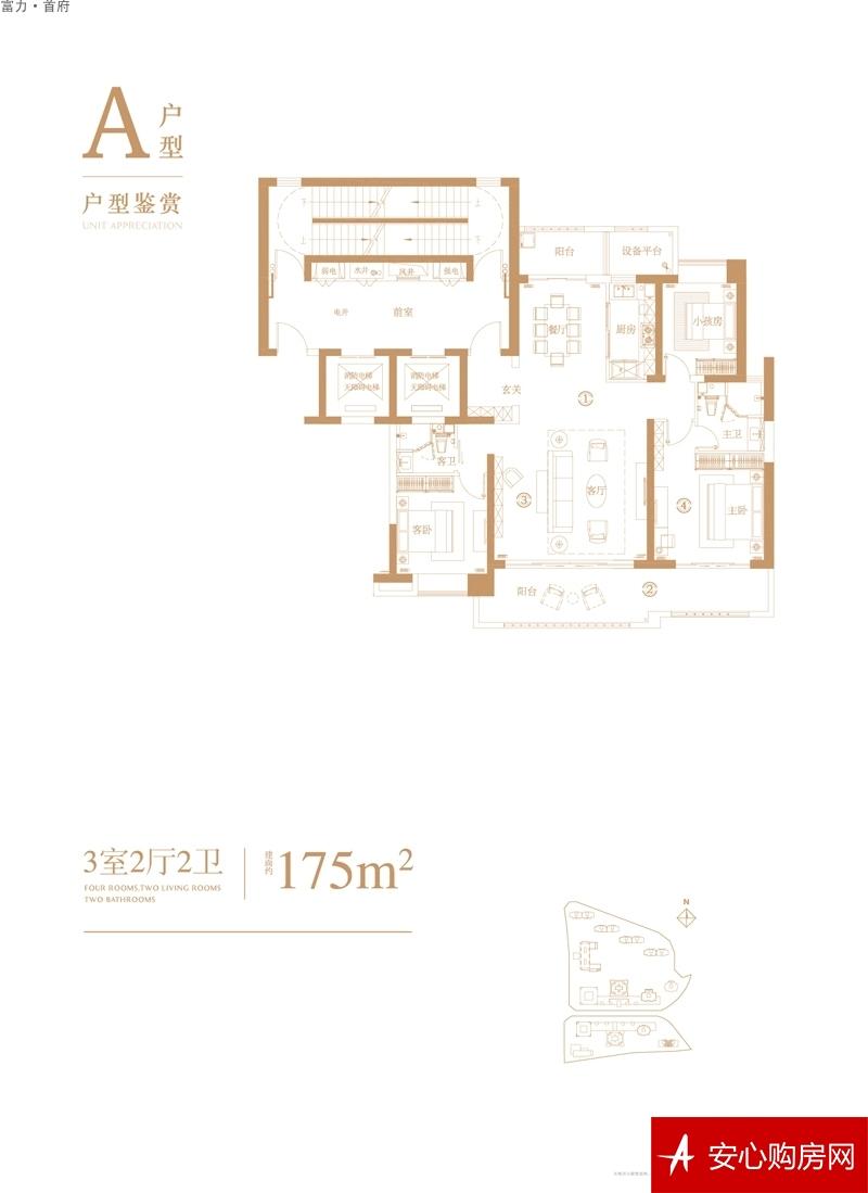 A户型 3室一厅一厨2卫  175