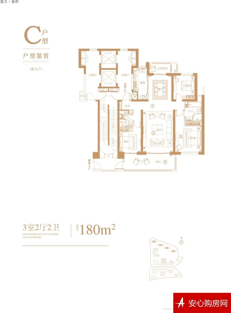 C户型 3室一厅一厨2卫  180