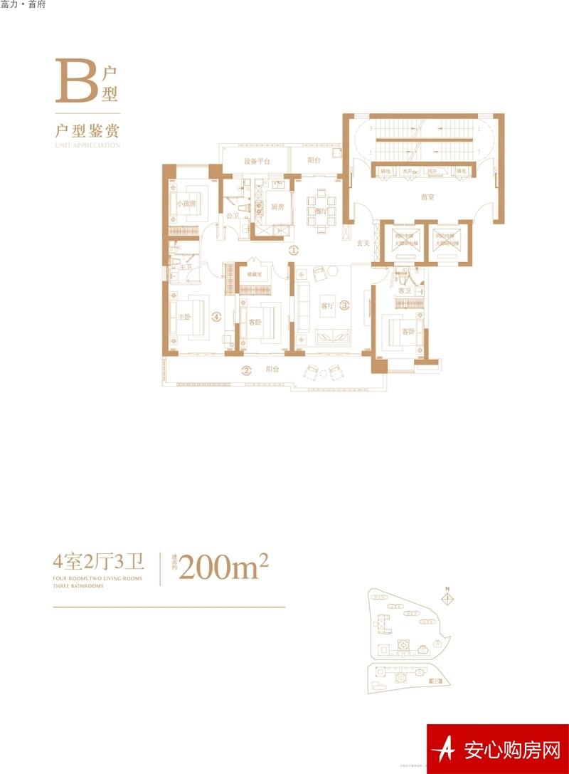 B户型 4室2厅1厨2卫  200