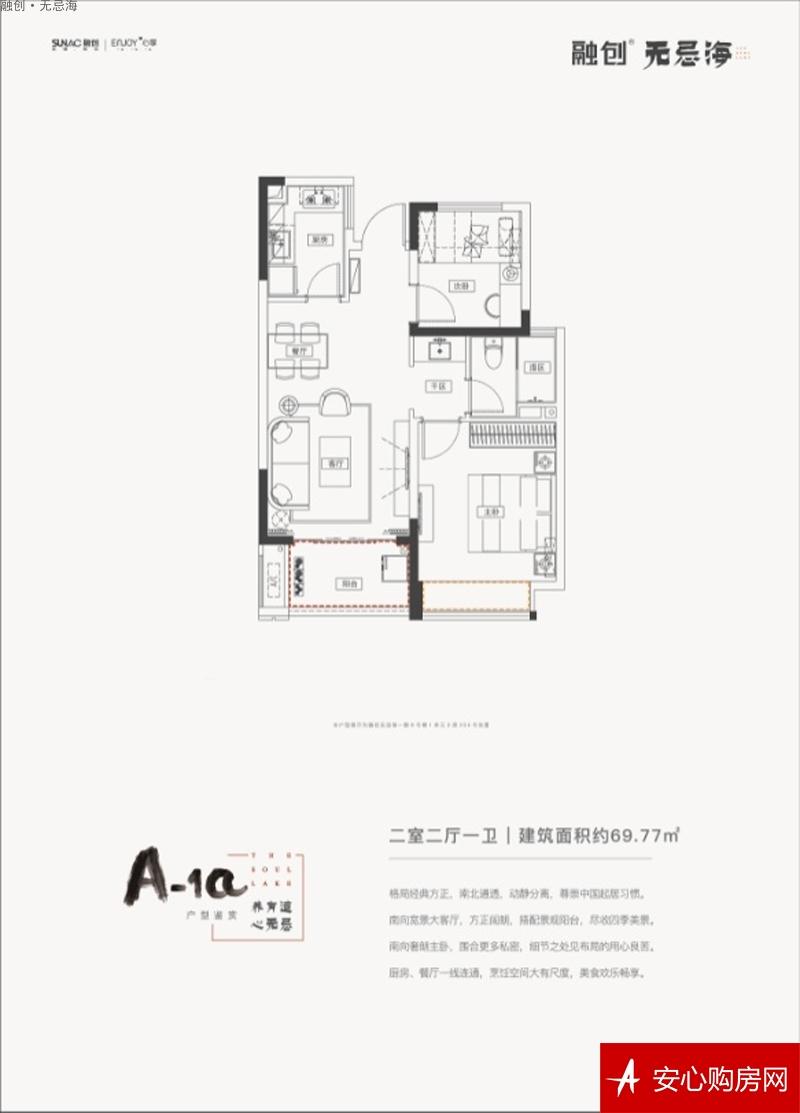 融创·无忌海A-1a户型图 2室2厅1卫1厨 69.77