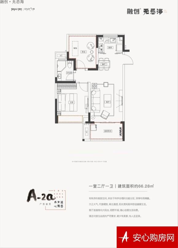 融创·无忌海A-2a户型图 1室2厅1卫1厨   66.28