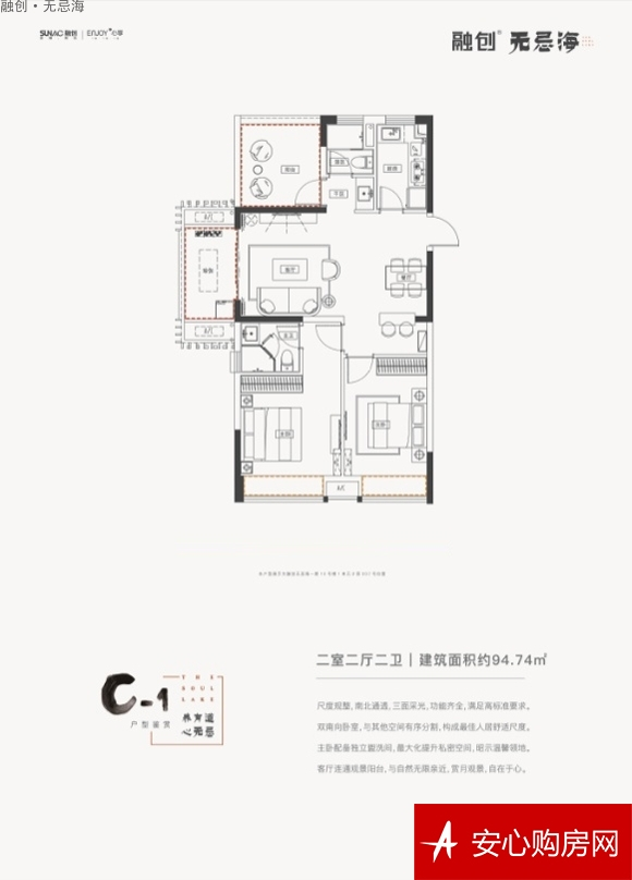 融创·无忌海C-1a户型图 2室2厅2卫1厨  94.74